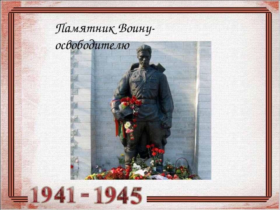 Памятник Воину-освободителю MEGA: MEGA: