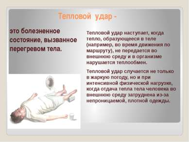 Тепловой удар наступает, когда тепло, образующееся в теле (например, во время...