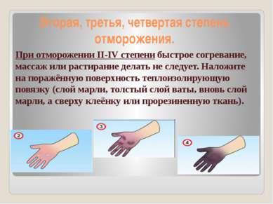 Приотморожении II-IV степенибыстрое согревание, массаж или растираниеделат...