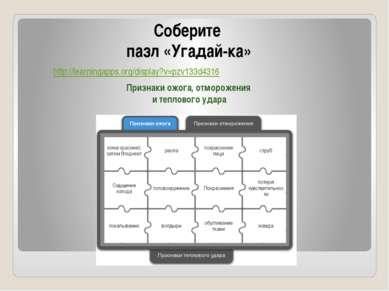 Соберите пазл «Угадай-ка» http://learningapps.org/display?v=pzv133d4316 Призн...