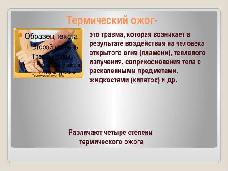 Термический ожог- это травма, которая возникает в результате воздействия на ч...
