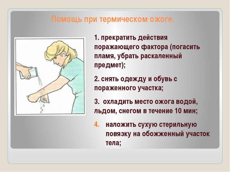 Помощь при термическом ожоге. 1. прекратить действия поражающего фактора (пог...