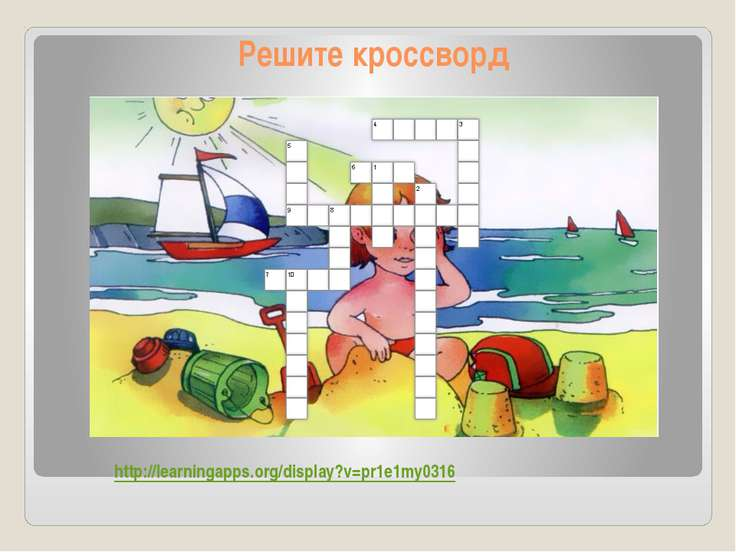 Решите кроссворд http://learningapps.org/display?v=pr1e1my0316