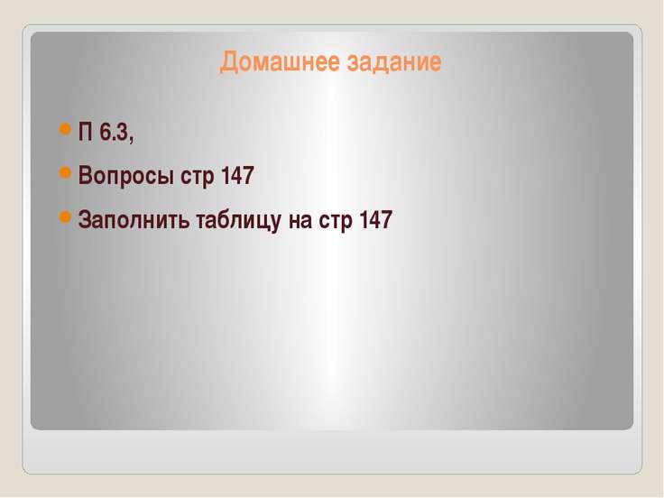 Домашнее задание П 6.3, Вопросы стр 147 Заполнить таблицу на стр 147