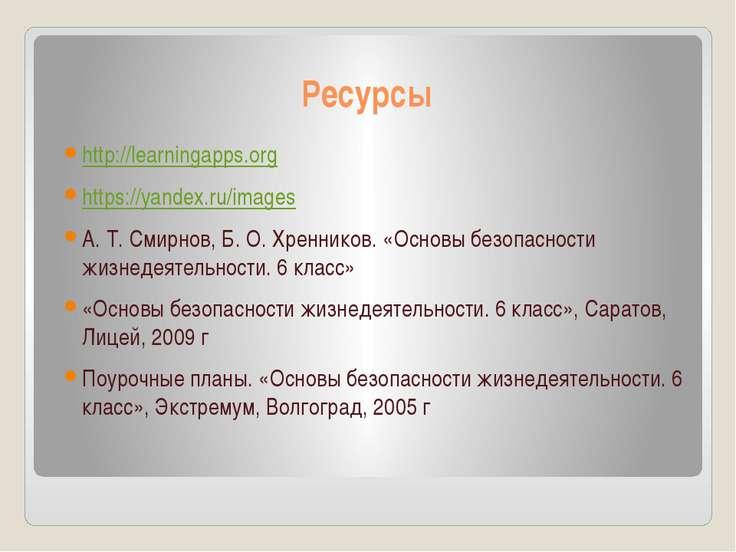 Ресурсы http://learningapps.org https://yandex.ru/images А. Т. Смирнов, Б. О....