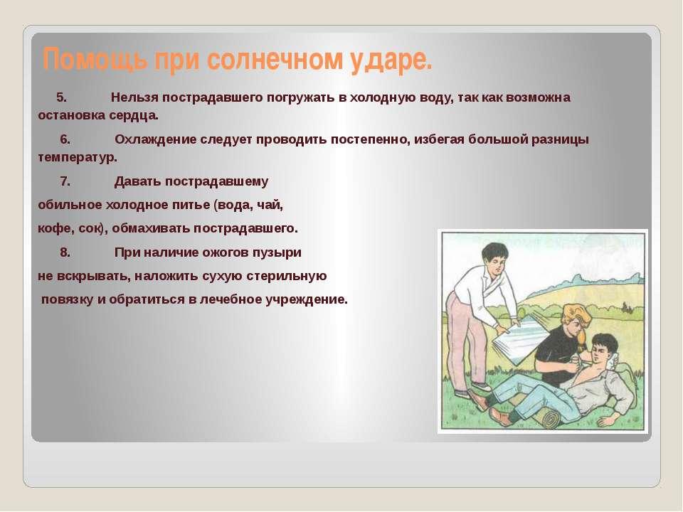 5. Нельзя пострадавшего погружать в холодную воду, так как возможна остановка...
