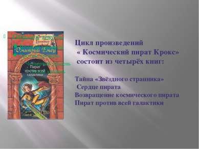 Цикл произведений « Космический пират Крокс» состоит из четырёх книг: Тайна «...