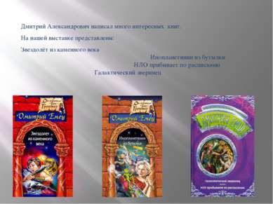 Дмитрий Александрович написал много интересных книг. На нашей выставке предст...