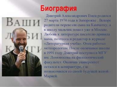 Биография Дмитрий Александрович Емец родился 27 марта 1974 года в Запорожье ....