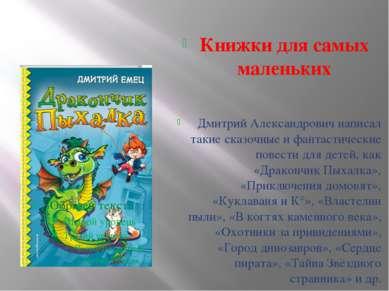 Книжки для самых маленьких Дмитрий Александрович написал такие сказочные и фа...