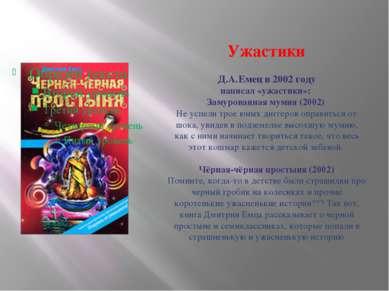 Ужастики Д.А.Емец в 2002 году написал «ужастики»: Замурованная мумия (2002) Н...