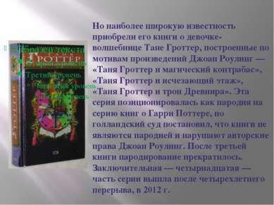 Но наиболее широкую известность приобрели его книги о девочке-волшебницеТане...