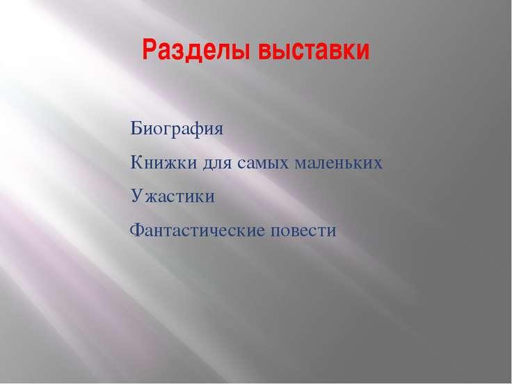 Разделы выставки Биография Книжки для самых маленьких Ужастики Фантастические...