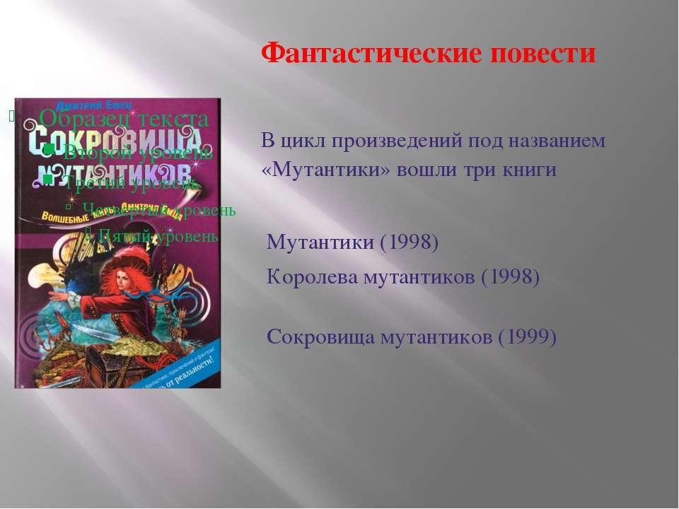 Фантастические повести В цикл произведений под названием «Мутантики» вошли тр...