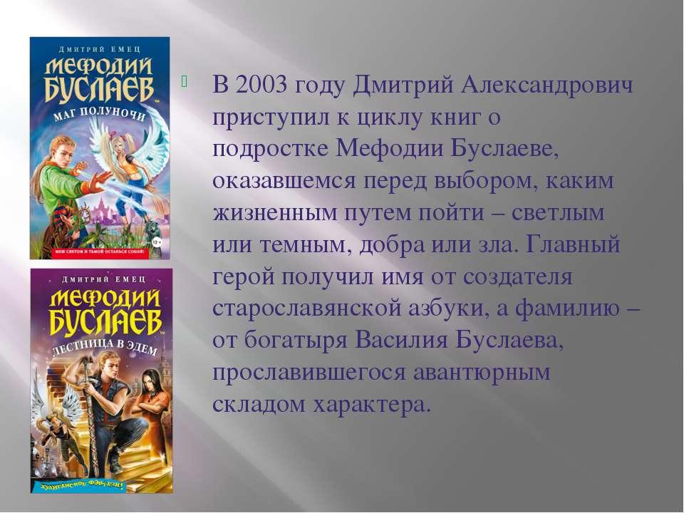 В 2003 году Дмитрий Александрович приступил к циклу книг о подросткеМефодии ...