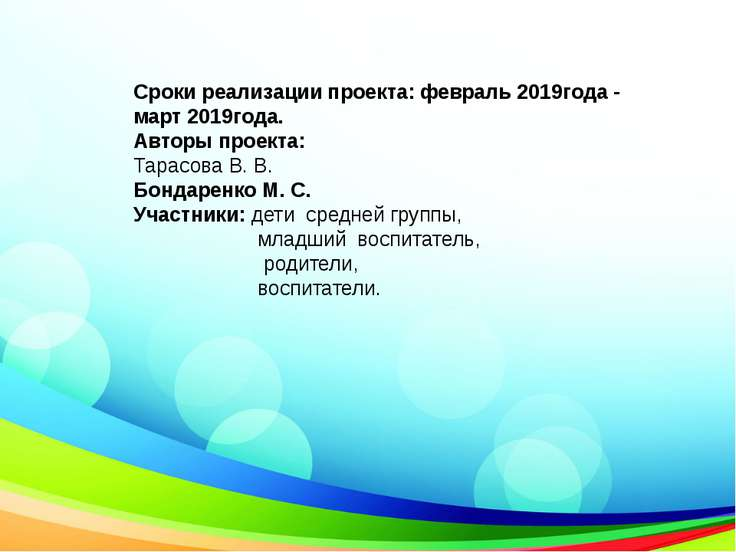 Сроки реализации проекта:февраль 2019года - март 2019года. Авторы проекта: Т...