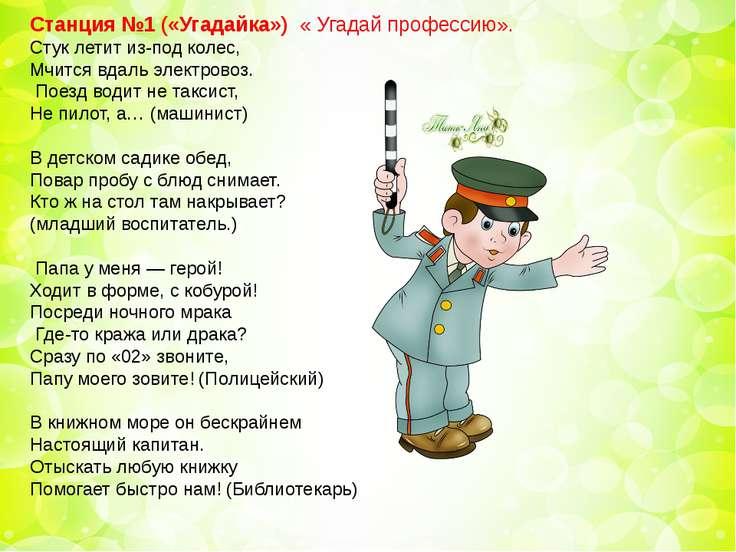 Станция №1 («Угадайка») « Угадай профессию». Стук летит из-под колес, Мчится...