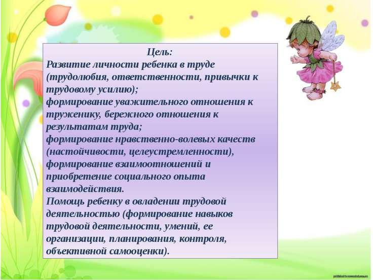Цель: Развитие личности ребенка в труде (трудолюбия, ответственности, привычк...