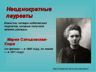 Неоднократные лауреаты Известны четверо нобелевских лауреатов, которые получа...