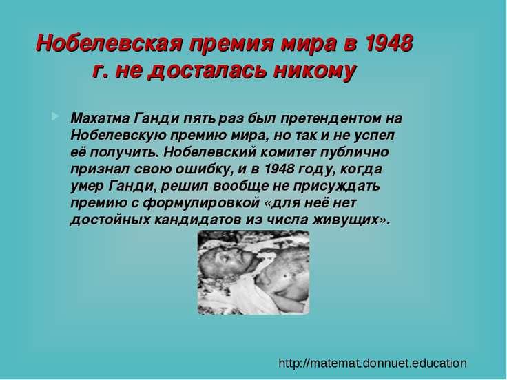 Нобелевская премия мира в 1948 г. не досталась никому Махатма Ганди пять раз ...