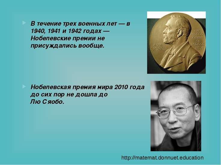 В течение трех военных лет — в 1940, 1941 и 1942 годах — Нобелевские премии н...