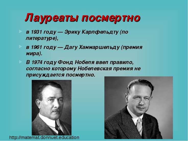 Лауреаты посмертно в 1931 году — Эрику Карлфельдту (по литературе), в 1961 го...