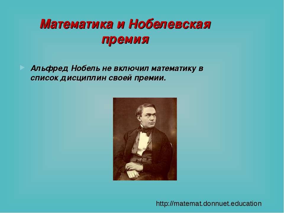 Математика и Нобелевская премия Альфред Нобель не включил математику в список...