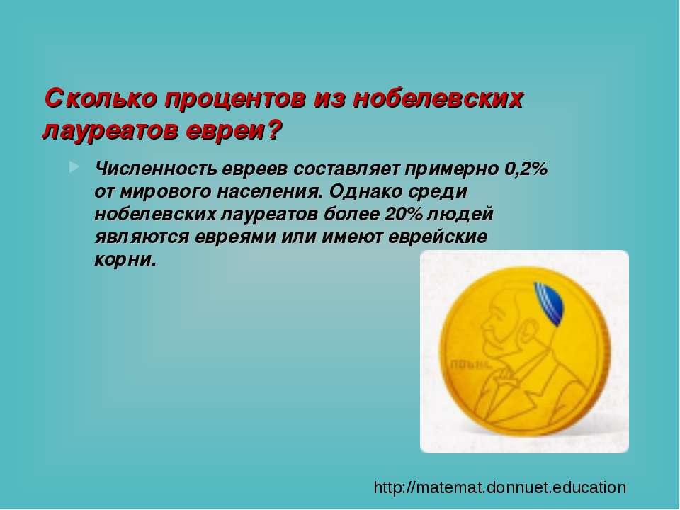 Сколько процентов из нобелевских лауреатов евреи? Численность евреев составля...