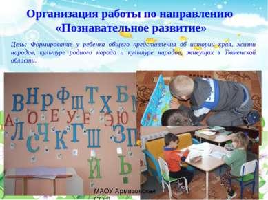 Организация работы по направлению «Познавательное развитие» Цель: Формировани...