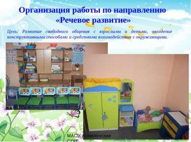 Организация работы по направлению «Речевое развитие» Цель: Развитие свободног...