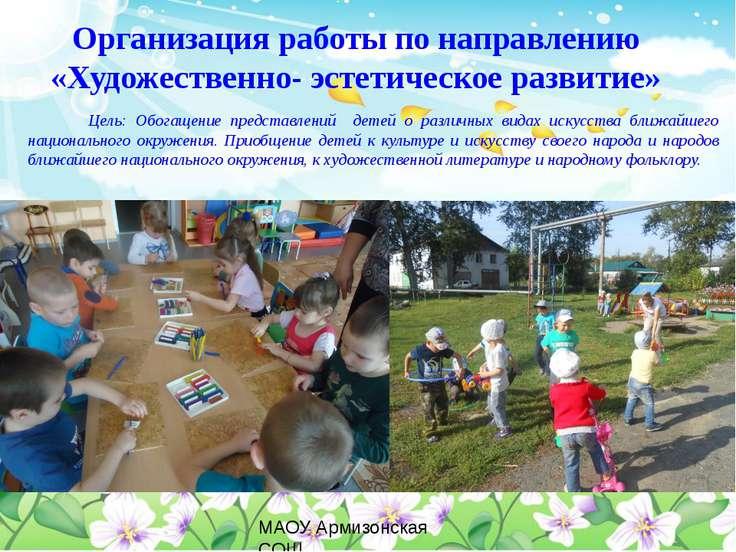 Организация работы по направлению «Художественно- эстетическое развитие» Цель...