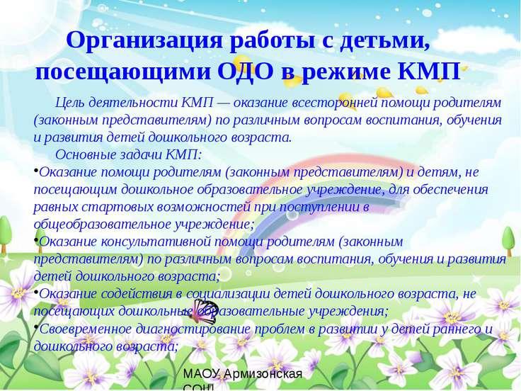 Организация работы с детьми, посещающими ОДО в режиме КМП Цельдеятельности К...