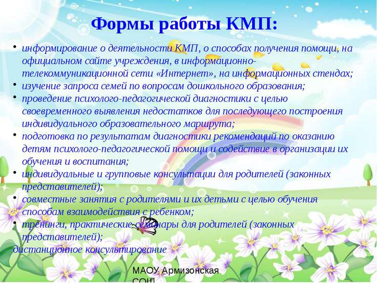 Формы работы КМП: информирование о деятельности КМП, о способах получения пом...