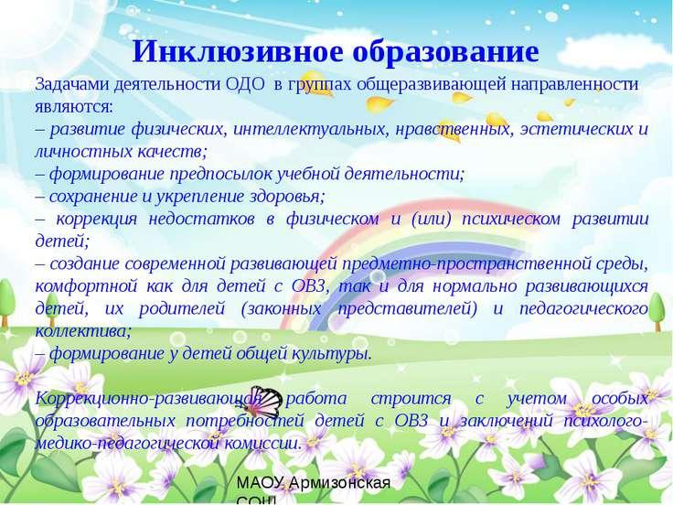 Инклюзивное образование Задачами деятельности ОДО в группах общеразвивающей н...