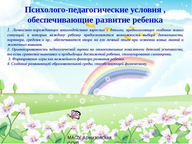 Психолого-педагогические условия , обеспечивающие развитие ребенка 1. Личност...