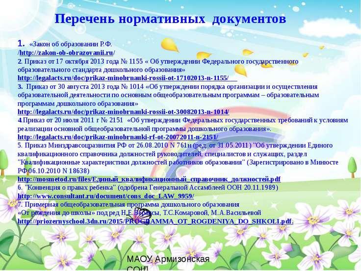 Перечень нормативных документов 1. «Закон об образовании Р.Ф. /http://zakon-o...