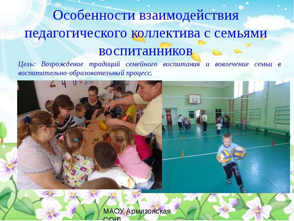 Особенности взаимодействия педагогического коллектива с семьями воспитанников...