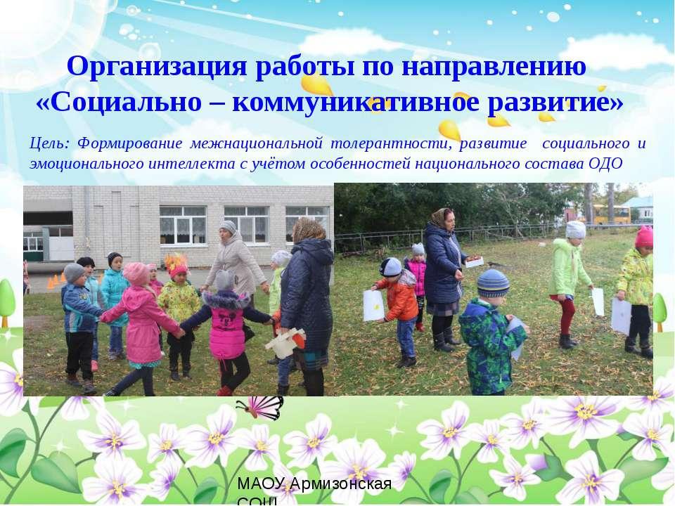 Организация работы по направлению «Социально – коммуникативное развитие» Цель...