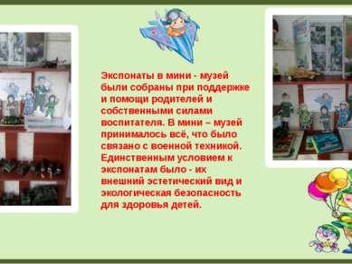 Экспонаты в мини - музей были собраны при поддержке и помощи родителей и собс...