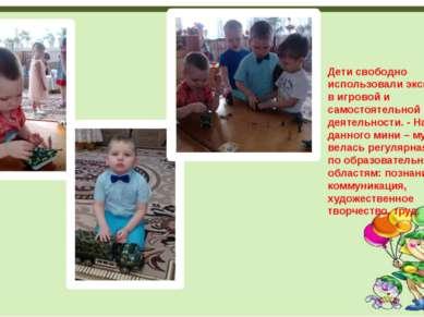Дети свободно использовали экспонаты в игровой и самостоятельной деятельности...