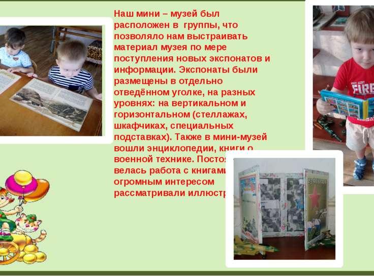 Наш мини – музей был расположен в группы, что позволяло нам выстраивать матер...