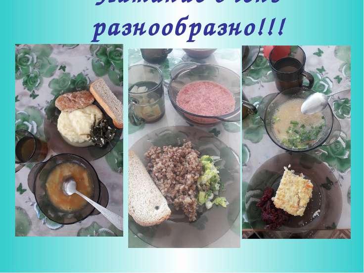 Питание очень разнообразно!!!