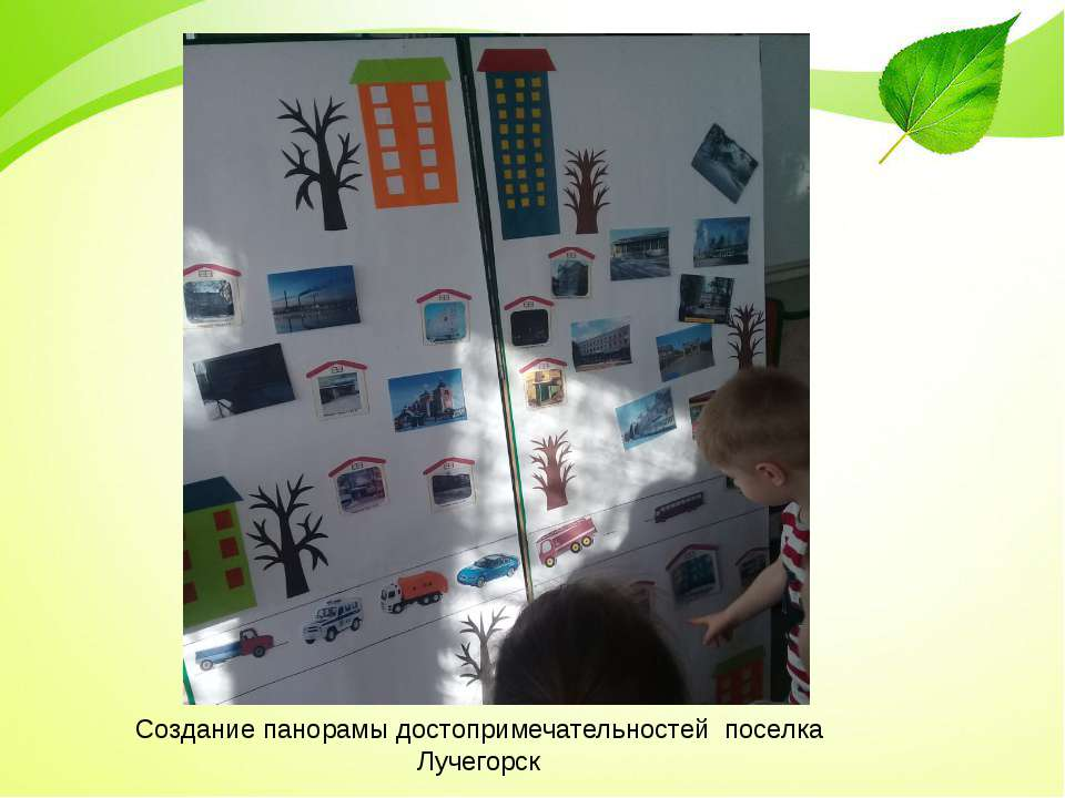 Создание панорамы достопримечательностей поселка Лучегорск