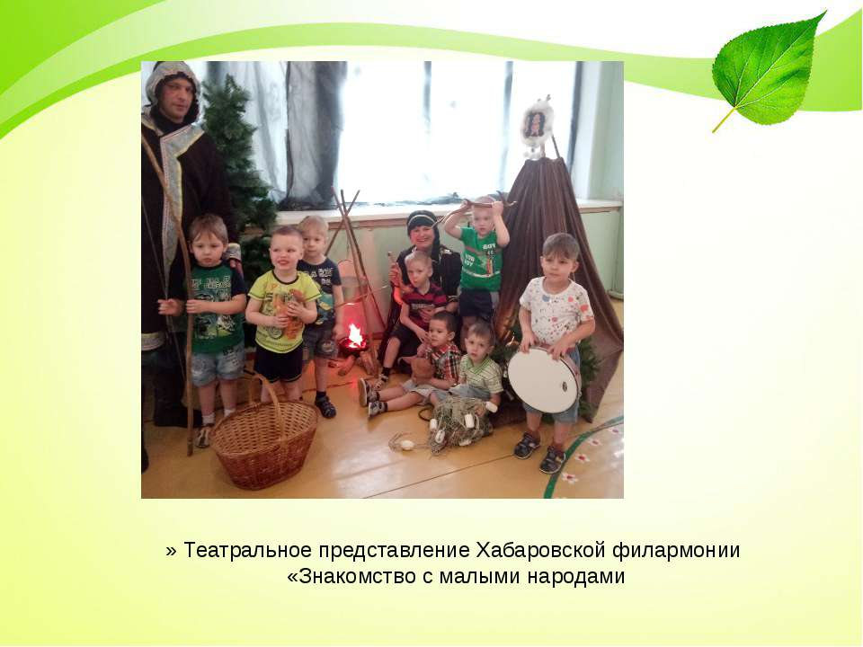» Театральное представление Хабаровской филармонии «Знакомство с малыми народами