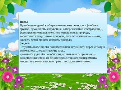 Цель: Приобщение детей к общечеловеческим ценностям (любовь, дружба, гуманнос...