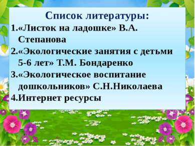 Список литературы: «Листок на ладошке» В.А. Степанова «Экологические занятия ...