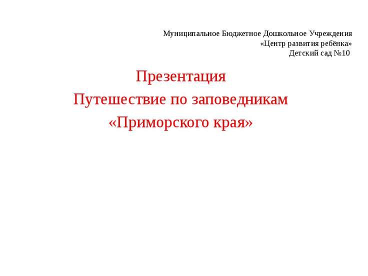Муниципальное Бюджетное Дошкольное Учреждения «Центр развития ребёнка» Детски...