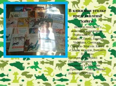 В книжном уголке представлены книги авторов пишущих о животных и растениях: У...