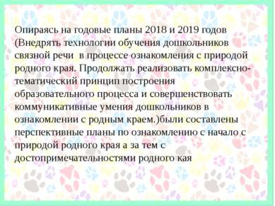 Опираясь на годовые планы 2018 и 2019 годов (Внедрять технологии обучения дош...