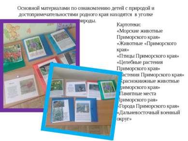 Основной материалами по ознакомлению детей с природой и достопримечательностя...